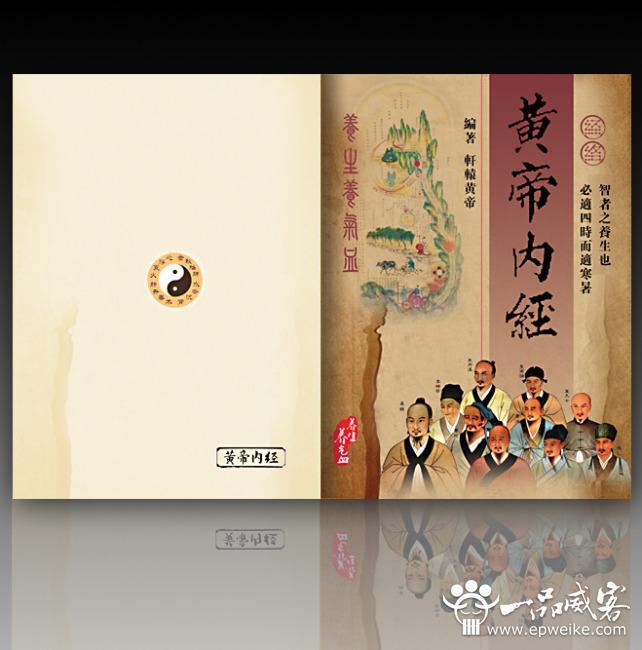 书籍装帧封面设计艺术文化 书籍装帧设计封面艺术