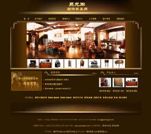 西洋家具行业网站建设
