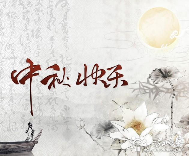 中秋节的由来与传说 中秋节简介由来传说