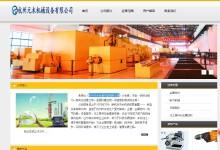 杭州元木机械设备有限公司