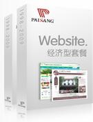 威客服务:[20493] 经济型网站开发