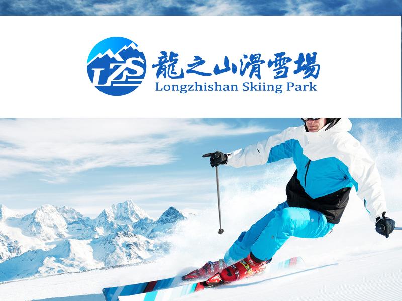 求滑雪场的广告宣传语,多多益善问:要求有吸引力的,让人眼前一