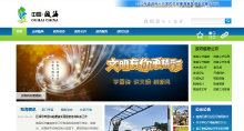 威客服务:[20581] 中国·瓯海