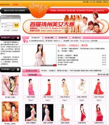 扬州美女网