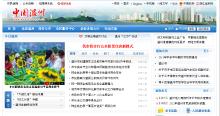 温州市人民政府主办的电子政务平台
