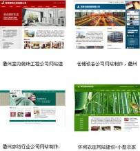 威客服务:[20611] 企业网站建设