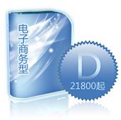 威客服务:[20610] 电子商务D型