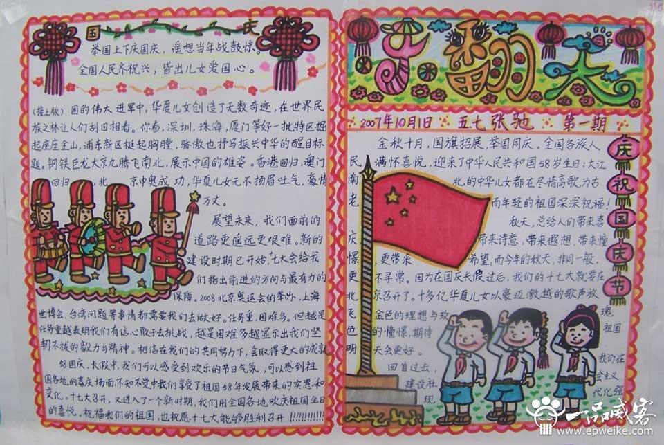 庆国庆手抄报设计与制作