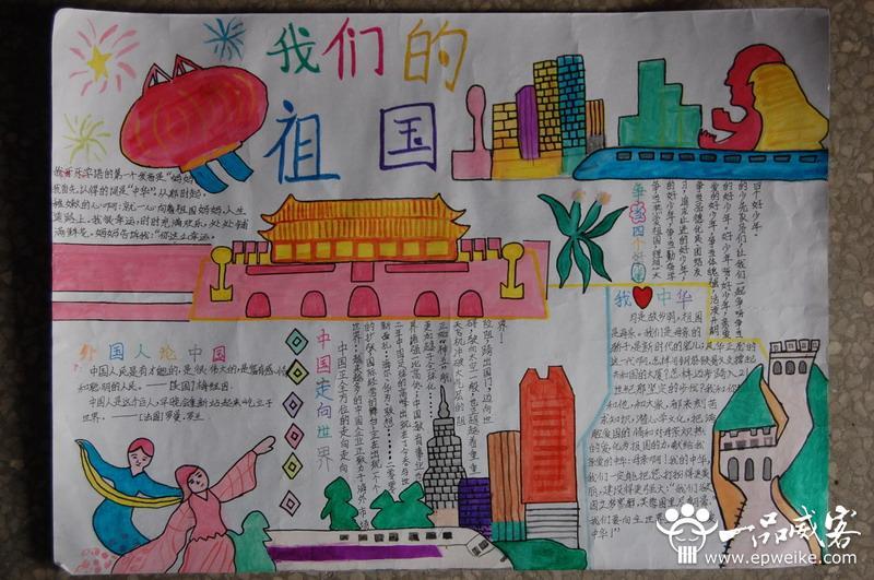 典小学生国庆节手抄报 小学生国庆节手抄报设计图