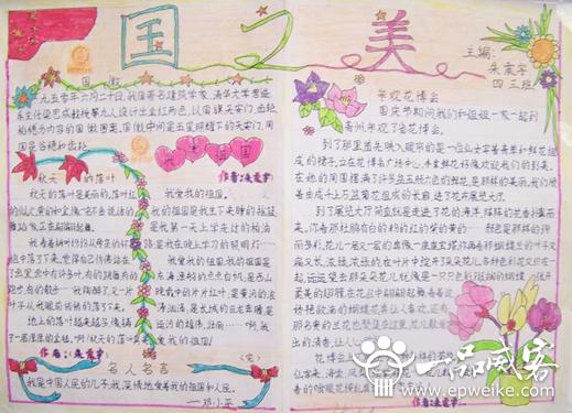 经典小学生国庆节手抄报 小学生国庆节手抄报设计图