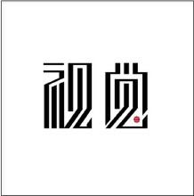 威客服务:[20701] 创意字体设计