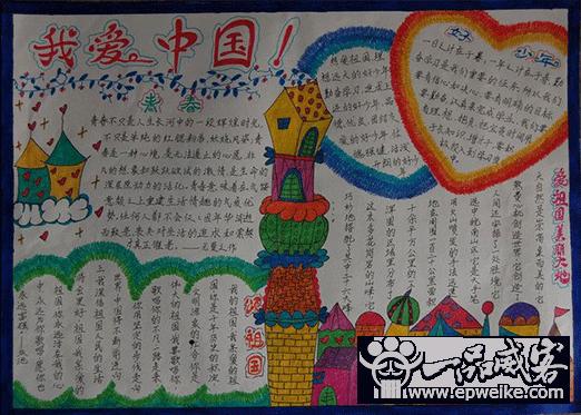关于国庆节的手抄报欣赏 2013年迎64周年国庆手抄报