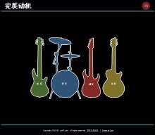 舟山完美动机乐队官网设计案例