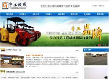 威客服务:[20739] 徐州宇工工程机械有限公司