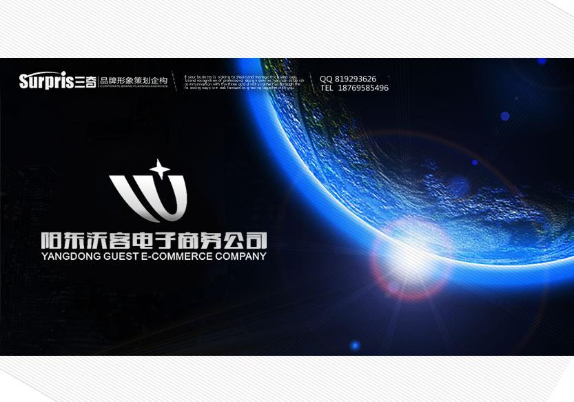 阳东沃客电子商务公司logo及vi设计