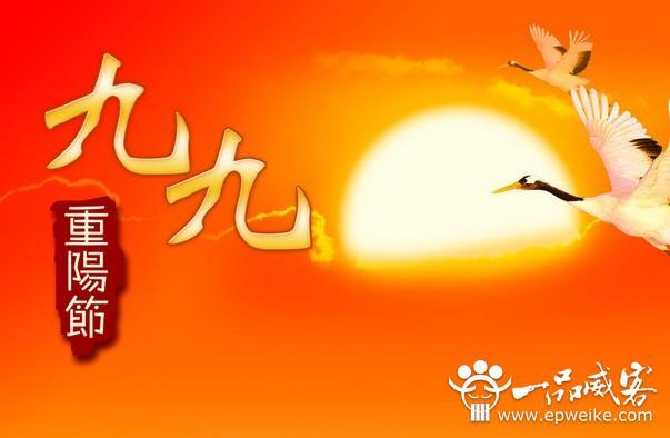 九九重阳节的习俗 重阳节民俗习惯