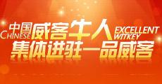 中国威客牛人集体进驻一品威客