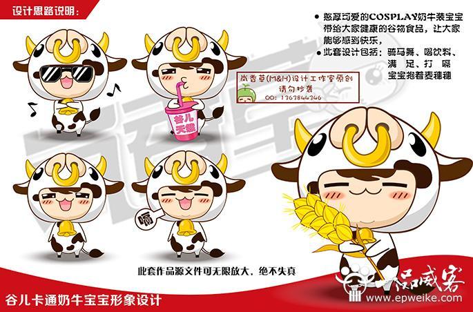 北京卡通吉祥物设计的动作设定 北京卡通吉祥物设计中