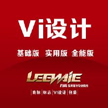 威客服务:[344] 企业VI设计