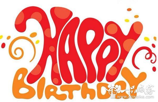 送给给好朋友的生日祝福语
