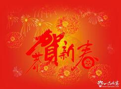 祝福领导新年快乐的短信 给公司领导的新年祝福语