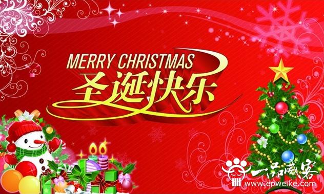 圣诞节搞笑祝福短信大全 搞笑的圣诞节祝福短信