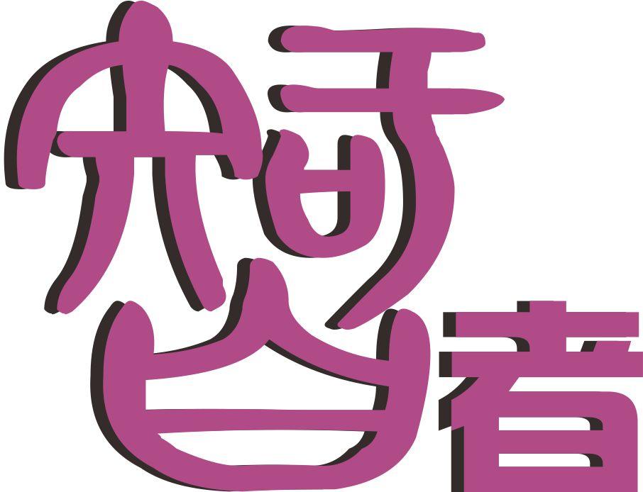 """""""智者""""两个字的变形logo设计"""