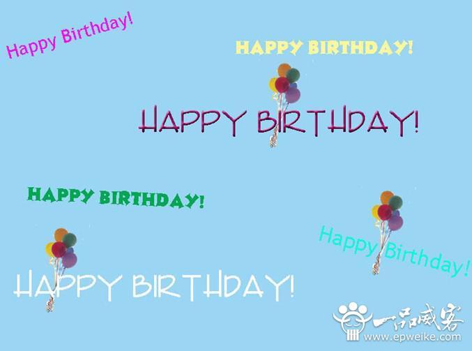 祝你生日快乐祝福语 生日祝福短信大全欣赏图片