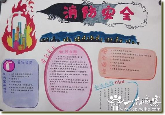 消防安全手抄报 关于消防安全的资料 消防安全手抄报资料