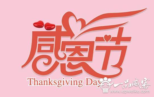感恩领导的祝福短信 感恩节送给领导的祝福语