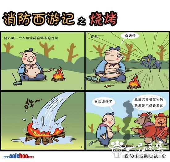 关于消防的漫画 关于消防安全的漫画 关于消防方面的漫画 消防知识图片