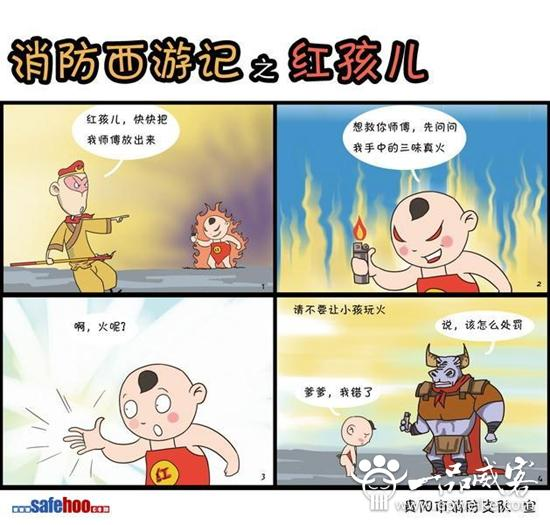 关于消防的漫画
