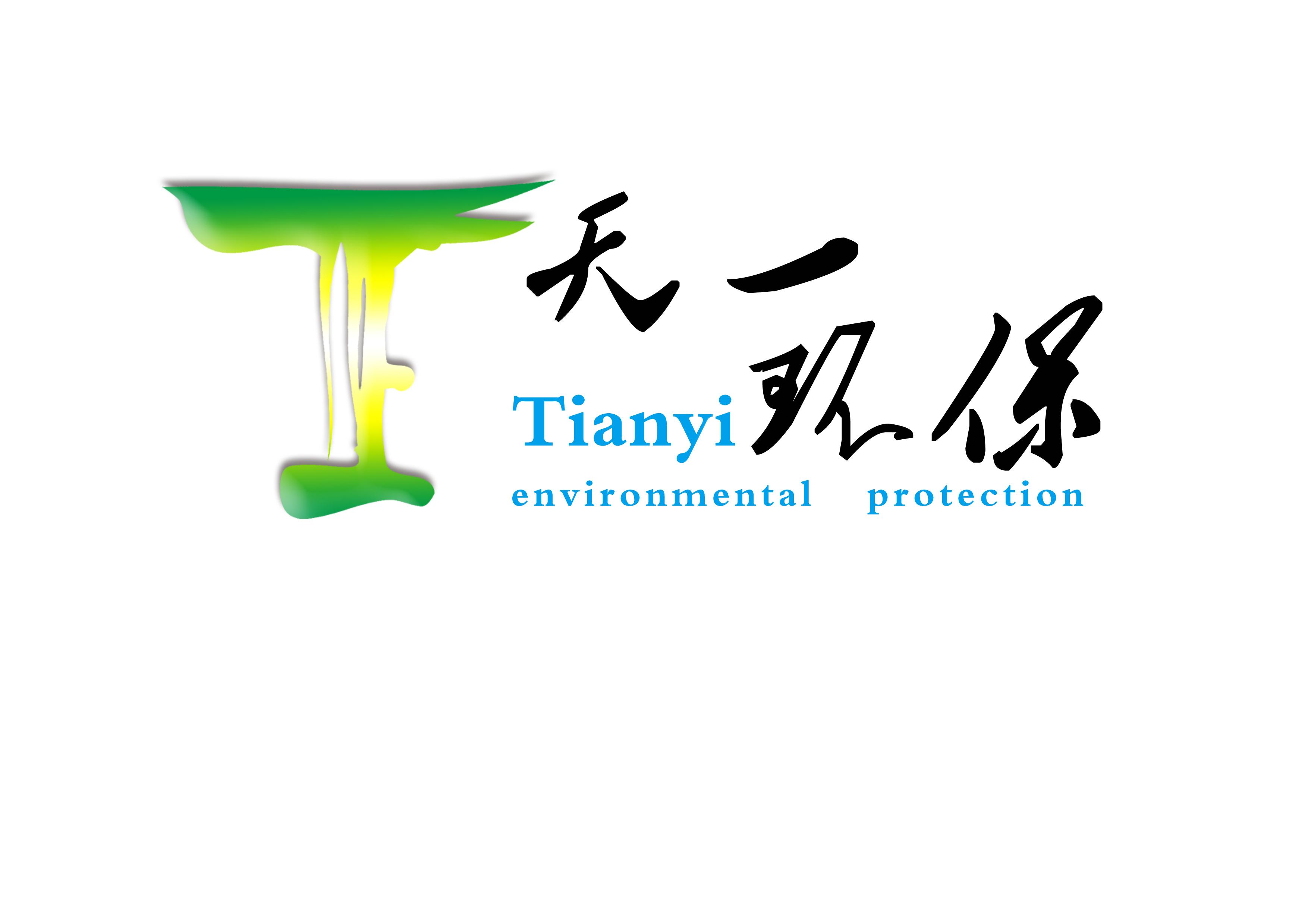 天一环保logo设计