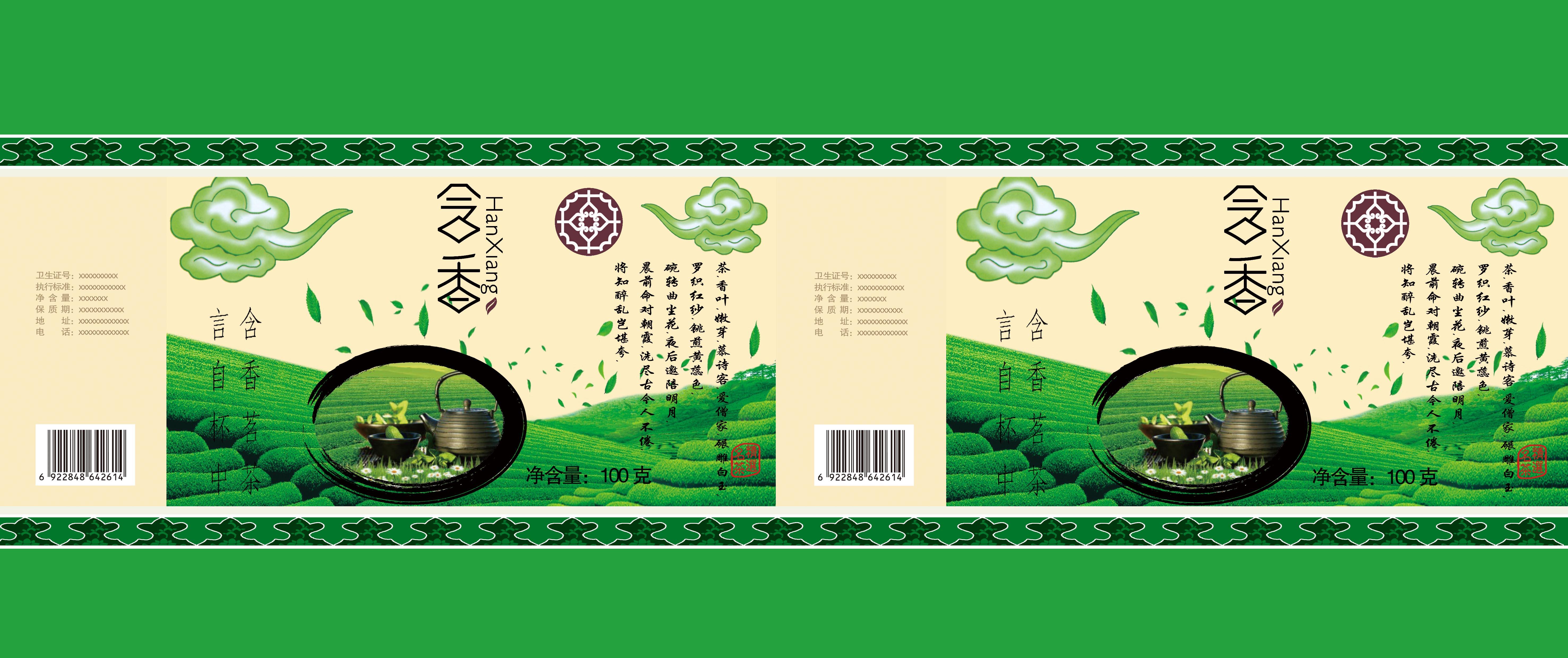 绿茶茶叶包装袋设计图片