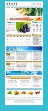 威客服务:[25262] 农产品交易网站模板