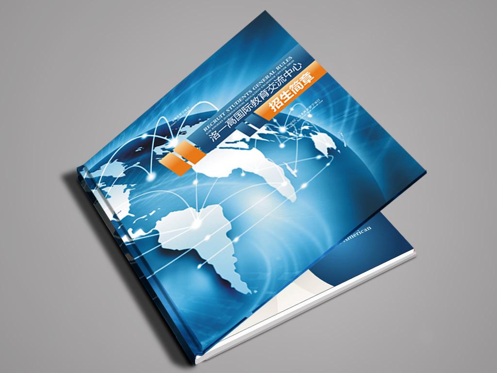 企业画册设计服务