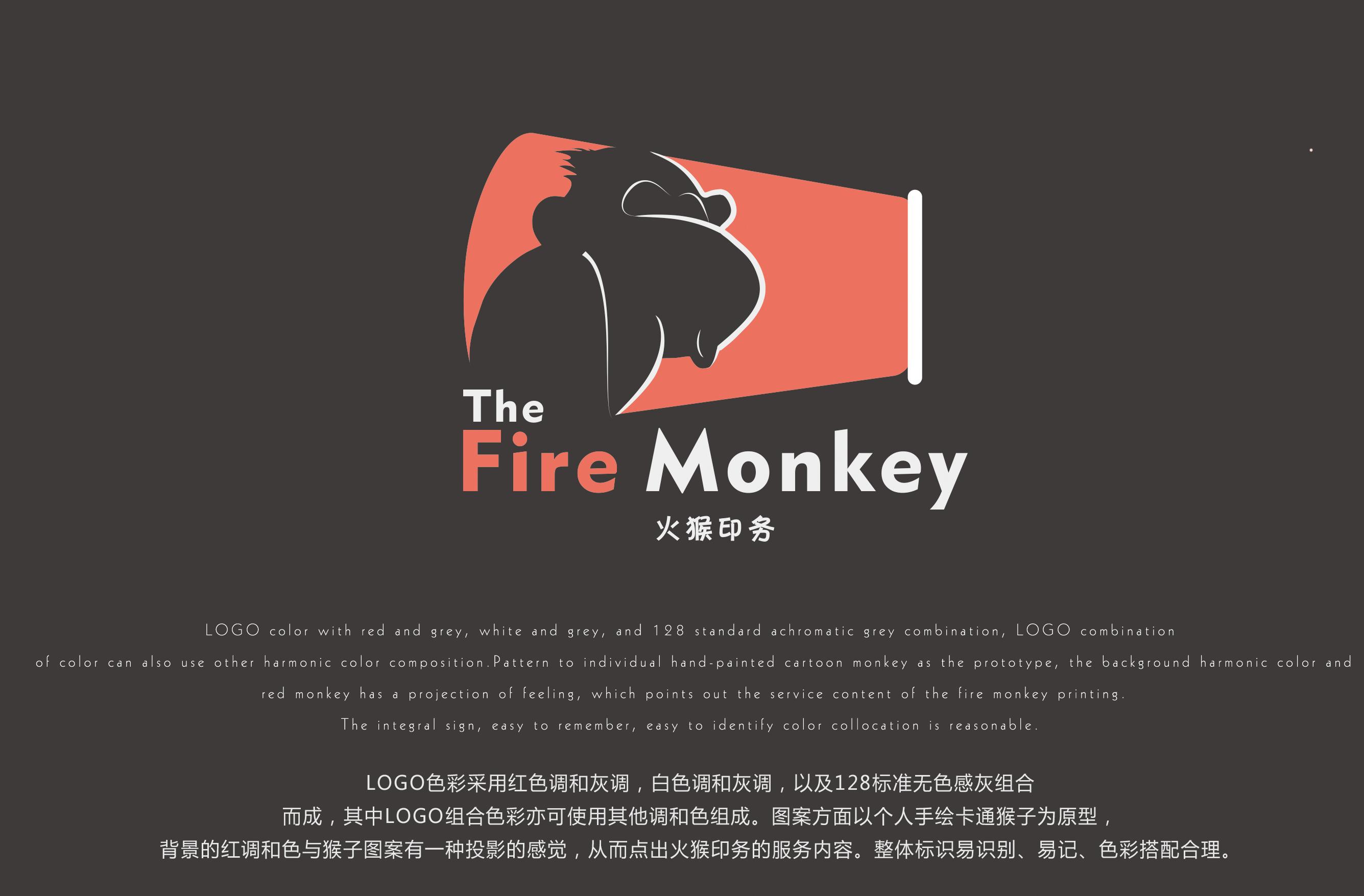 南宁火猴印务工作室logo设计