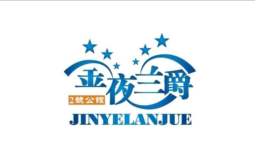 金夜兰爵logo设计