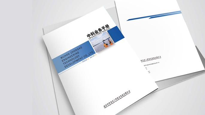 武汉中科产品手册设计