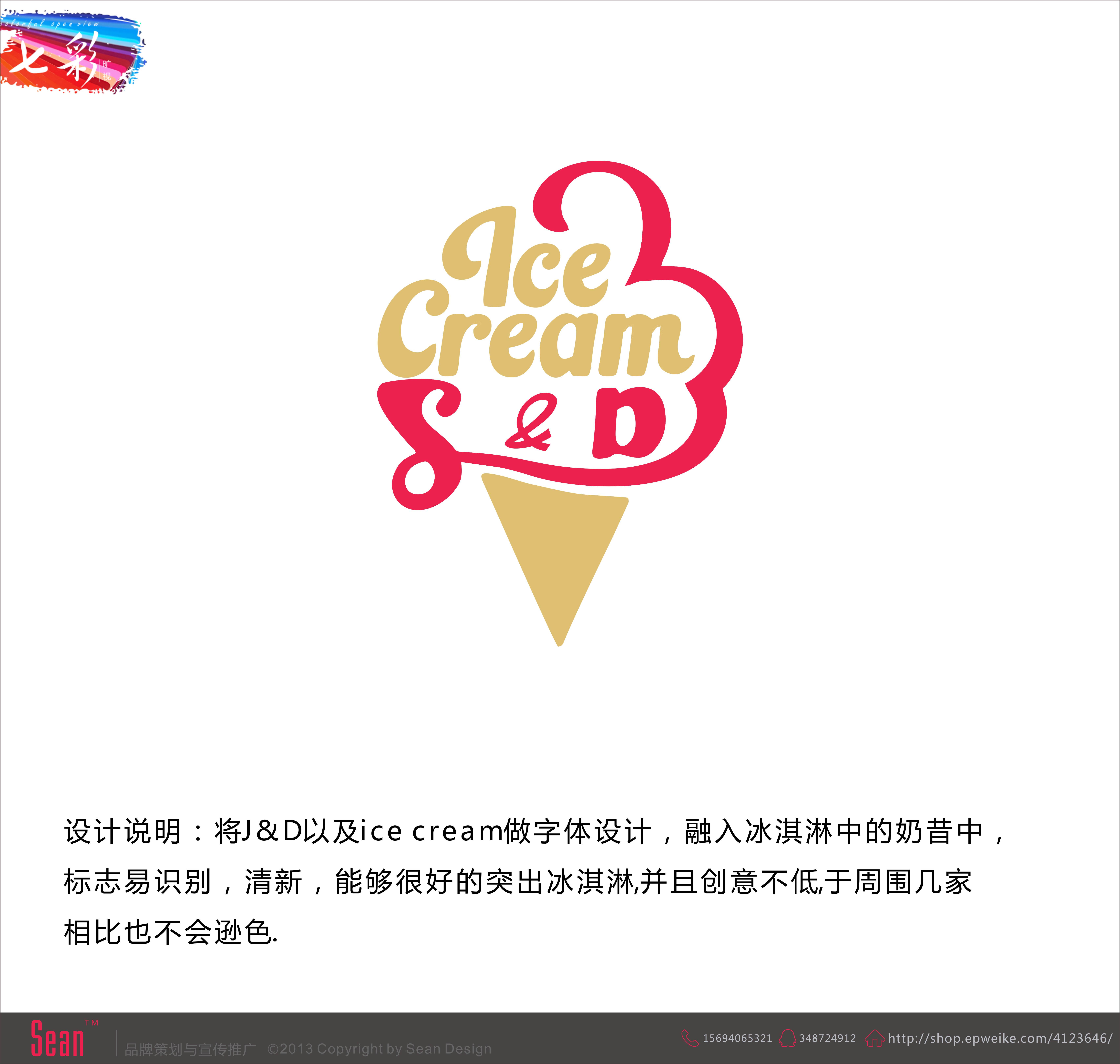 冰淇淋饮品店logo设计