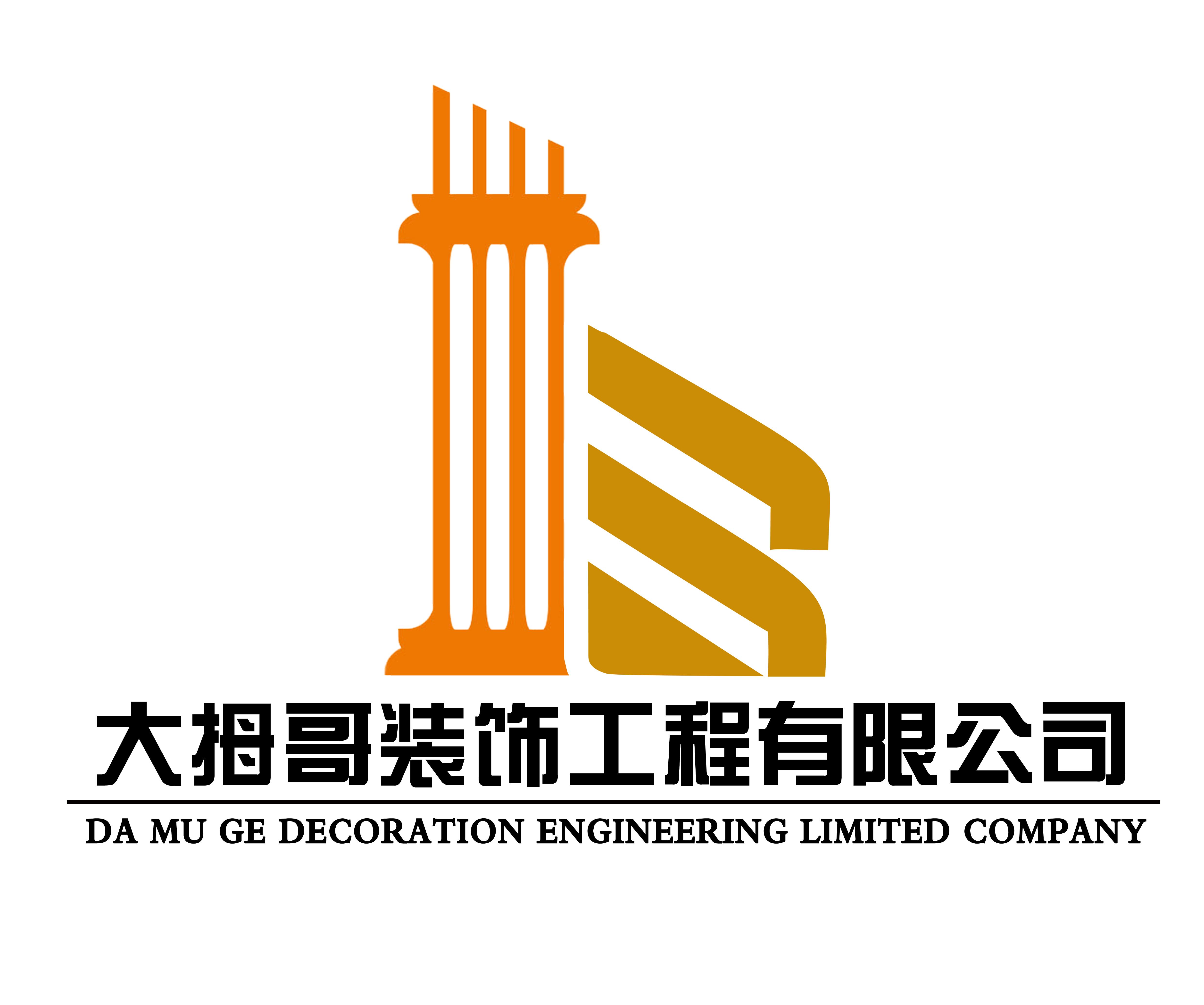 大拇哥家装公司logo设计