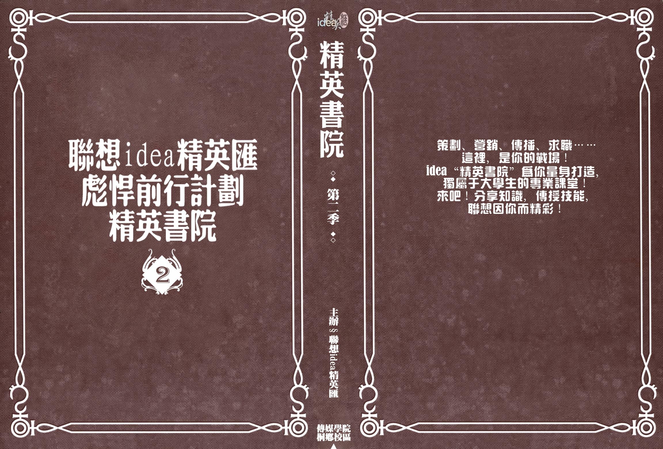 idea精英汇精英书院活动海报设计_妖怪的庙会案例展示