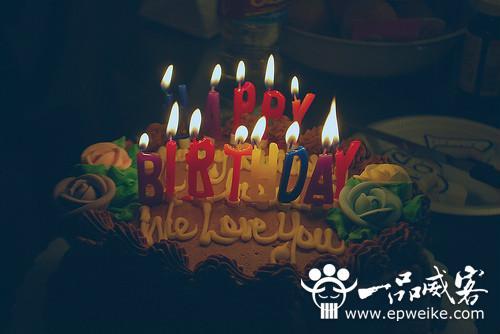 送给好朋友的生日快乐祝福 生日快乐祝福短信大全图片