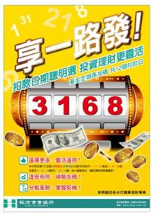 台灣板信商銀