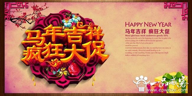 马年新年促销广告语设计图片