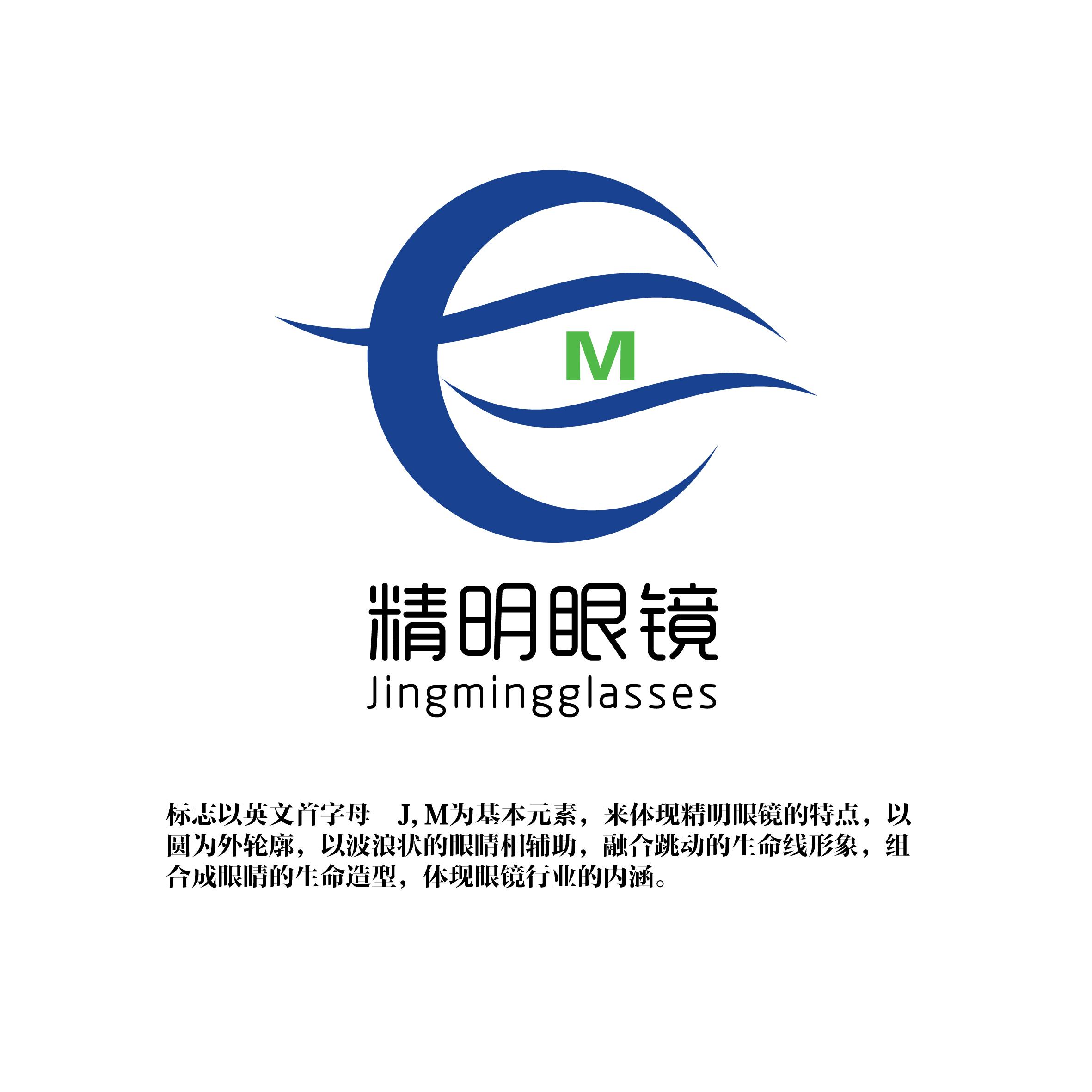 眼镜店logo及简单vi设计