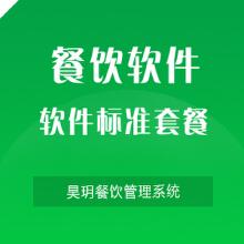 昊玥餐饮管理系统(标准套餐)|电子菜谱|平板电脑点菜 含硬件价格