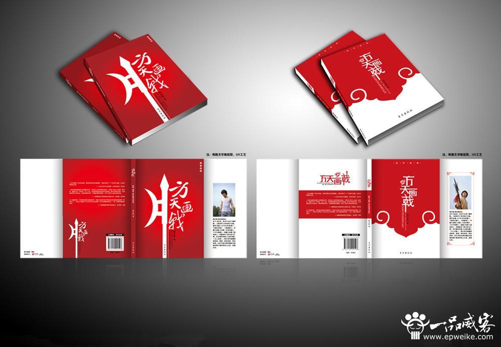 图形创意封面设计手绘