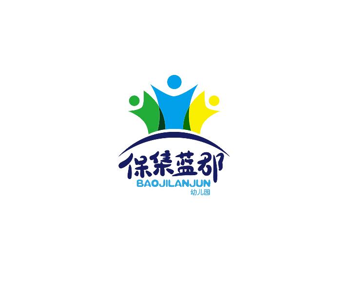 保集蓝郡幼儿园logo征集