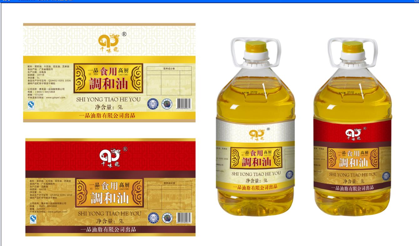 食用油标签设计